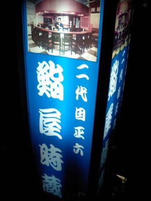 Tokizo_2